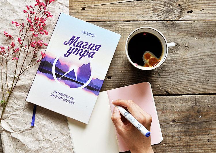 «Магия утра: как первый час дня определяет ваш успех». Рецензия на книгу Хэла Элрода