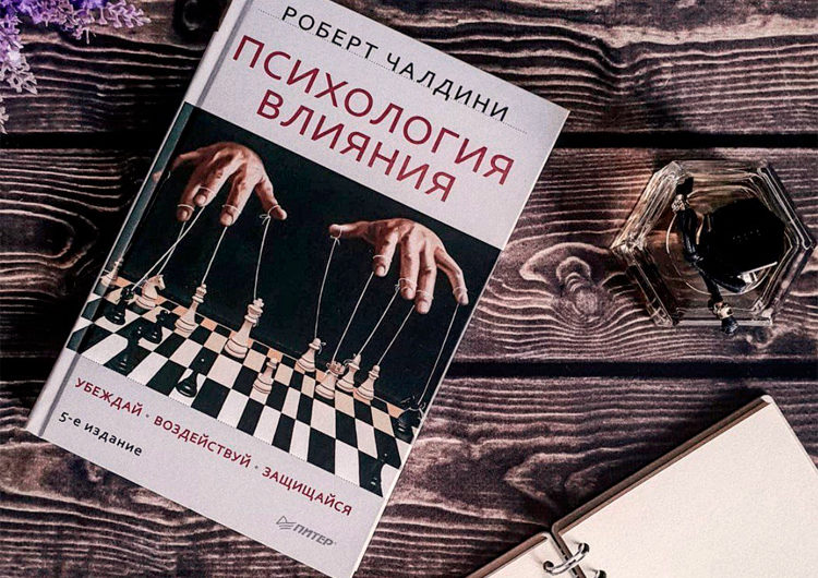 Книга Психология влияния на столе