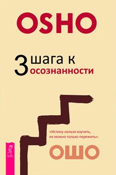 книга 3 шага к осознанности - Ошо
