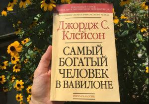 """""""Самый богатый человек в Вавилоне"""". Рецензия на книгу Джорджа С. Клейсона"""