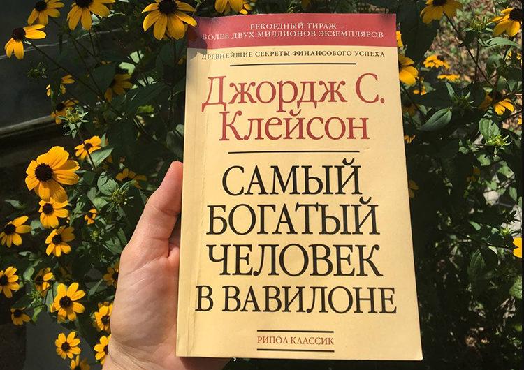 Книга - самый богатый человек в Вавилоне