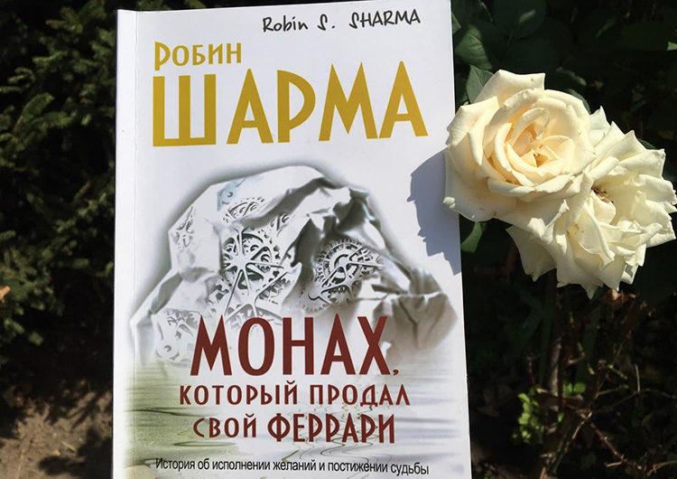 """Рецензия на книгу """"Монах, который продал свой Феррари"""""""
